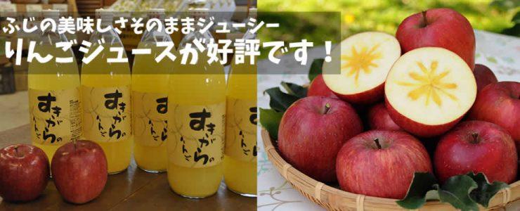 りんごジュースが好評です!